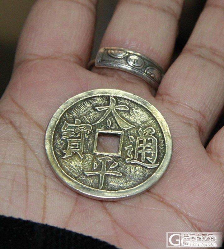 很久没来了,发一枚清代银压胜钱(30楼补拍戒指)_花钱老银
