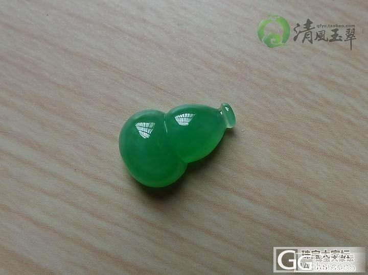 【清风玉翠】阳绿甜色胖葫芦_清风玉翠