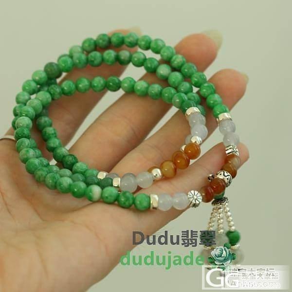 【Dudu】翡翠A货5.5MM白底青珠链_Dudu翡翠