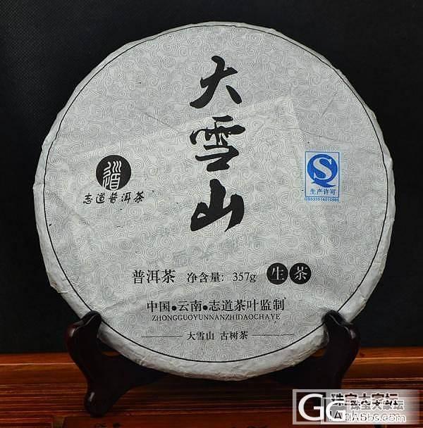 2014头拨 大雪山200年古树茶 买七送一~_珠宝