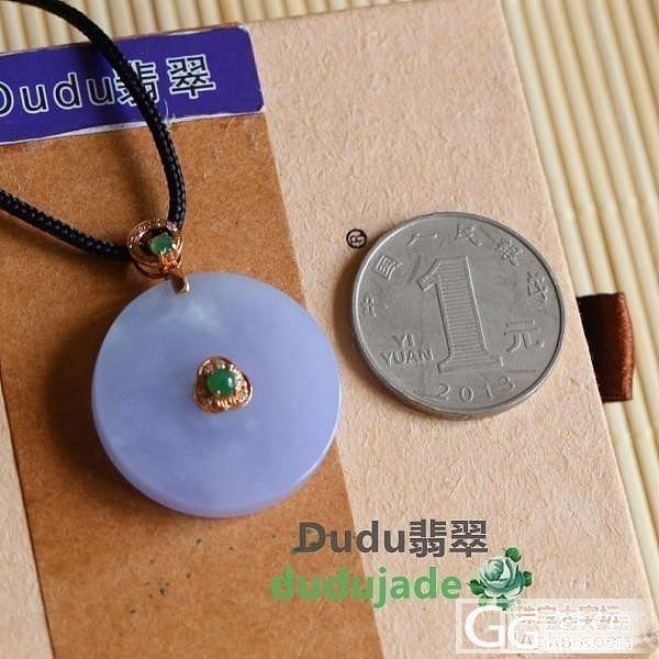 【Dudu】翡翠冰糯化地蓝紫怀古#3_Dudu翡翠