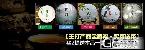 【只限三天】6月4日——6日,可步茶叶促销进行中..._珠宝
