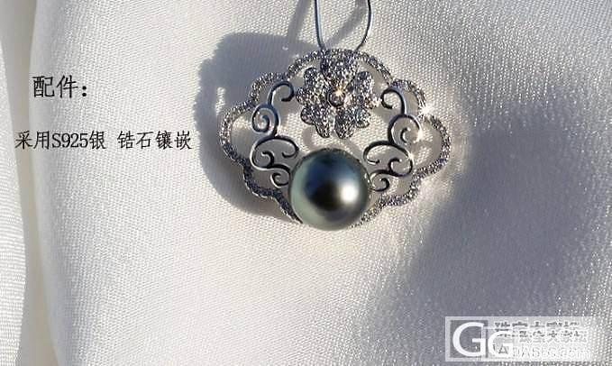 古典美,复古中国风大溪地珍珠吊坠_有机宝石