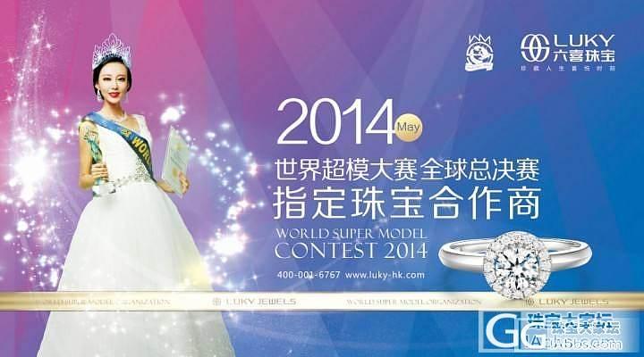 """六喜珠宝荣膺""""2014世界超级模特大赛全球总决赛指定珠宝""""_闲聊"""