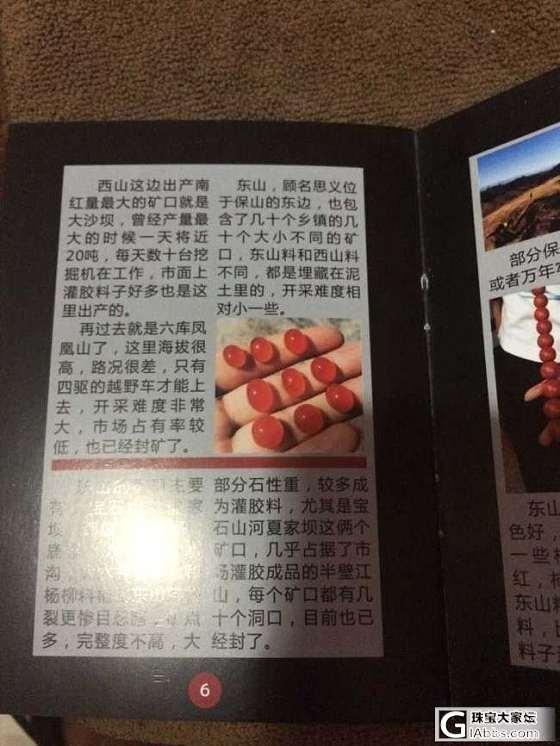 关于保山南红 纯交流_南红