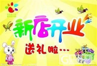 平生翡翠实体店年初八新张大吉,庆祝送好礼活动!_平生翡翠