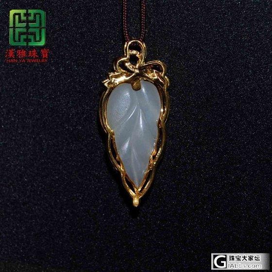 【汉雅珠宝】金镶玉树叶_传统玉石