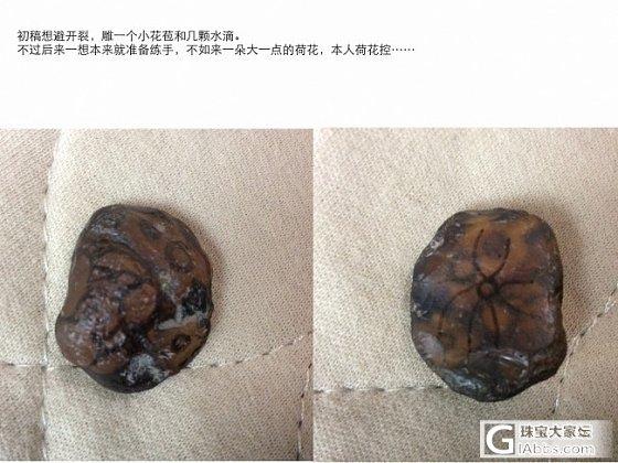 原石打磨一新手雕刻日记6⃣️ 荷花_琥珀