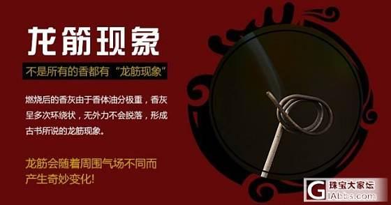 【天祺沉香】2015.6.29--一支完美的线香-----越南富森-红土线香_文玩