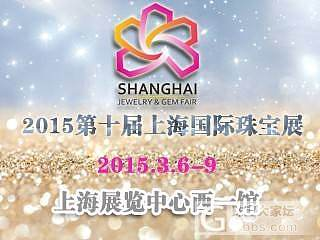 2015年珠宝展展品流行趋势 ——2015中国国际珠宝展琥珀成为焦点_展会珠宝