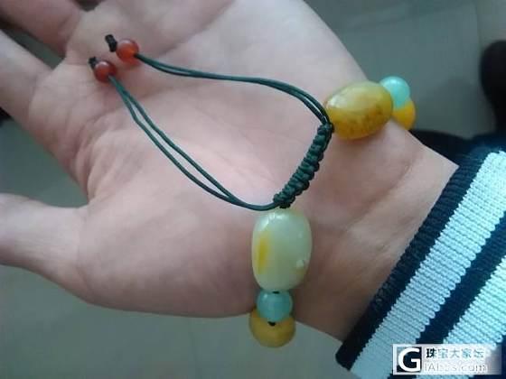 您买的手链,大家给看看怎么样?_传统玉石
