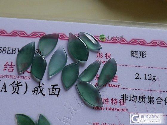 【十月】6.30新货-蓝水随形一手10个,售价:1500(微信号:xy13580172566)_十月花嫁翡翠