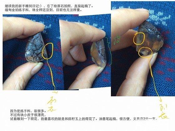 原石打磨一雕刻进行时3_打磨挂件琥珀