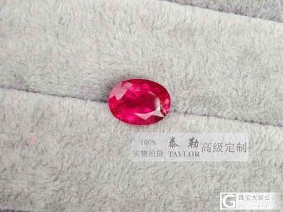 【泰勒珠宝】巴西极品艳桃红碧玺,数量有限,欲购从速啦!_泰勒珠宝