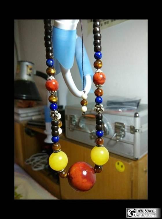 蜜蜡珠子DIY~其实是伪多宝串才对吧~有闪必还哇~_蜜蜡