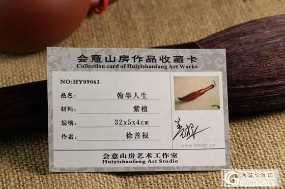 【稀饭香铺】会意山房徐善根老师的小叶檀雕件—翰墨人生_文玩
