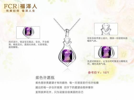 紫色诱惑_珠宝