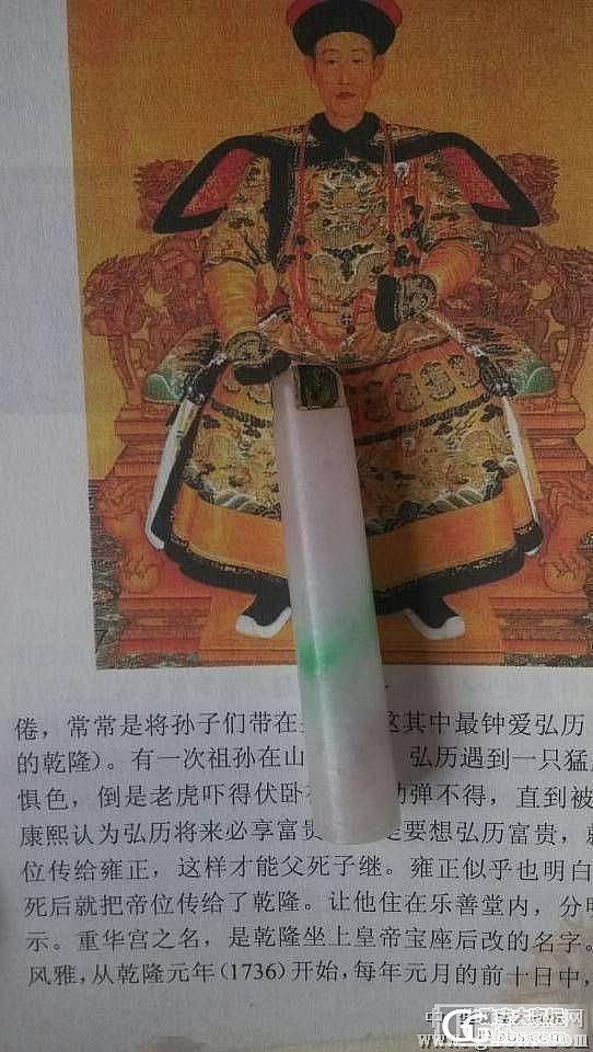 清代翡翠翎管_翡翠