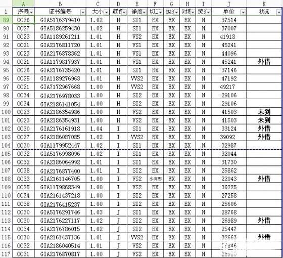 北京实体店gia钻石现货单,现货价格还有折扣,订货可享更低价格_钻石