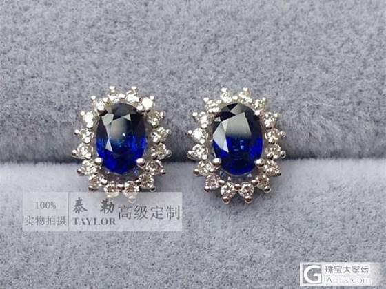 【7.7日斯里兰卡皇家蓝蓝宝石戴妃款耳钉5299元】_泰勒珠宝