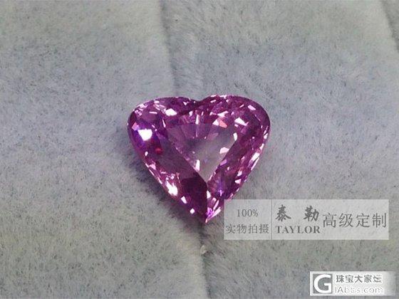 【7.7日薰衣草色完美心形尖晶石5.535ct】特别的一件宝贝!_泰勒珠宝