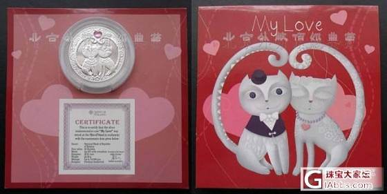 """白俄罗斯2011年情侣猫""""我的爱""""刚玉镶嵌精制纪念银币_珠宝"""