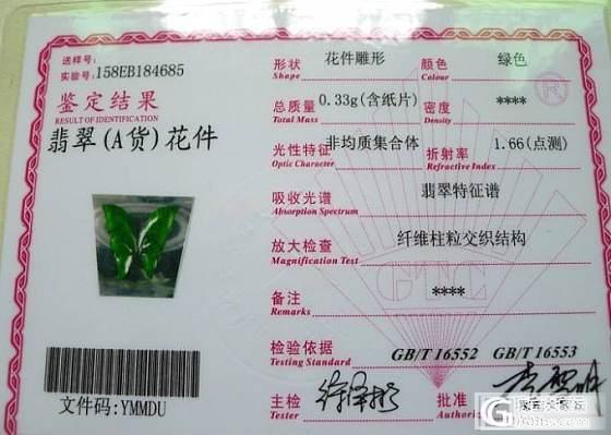 4.27祺玉翡翠:今晚15件新品上架,欢迎采购_翡翠