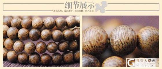 【天祺沉香】-2015.3.6-妇女节活动半价加里曼丹沉香6MM108颗_文玩