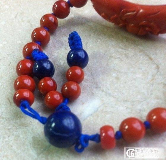 帮个败家娘们转闲置,各种折腾,南红青金紫牙乌珊瑚(价格新下刀啦)_传统玉石