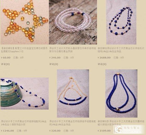 新上架,青金石项链,项链搭扣,青金石戒指,红宝石,蓝宝石等等_珠宝