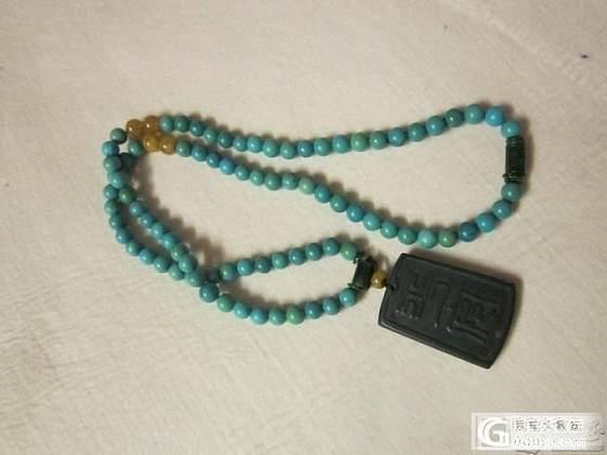 蓝绿一体松石挂链_松石