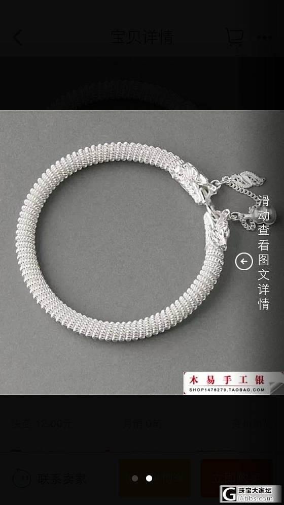 木易家的细桂花龙镯_手镯银