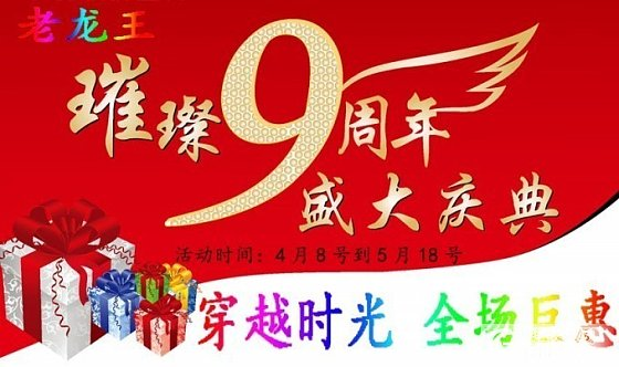 老龙王【 9 周 年 店 庆 】 最 后 19 天【 穿 越 时 光、全 场 巨 惠 】_翡翠