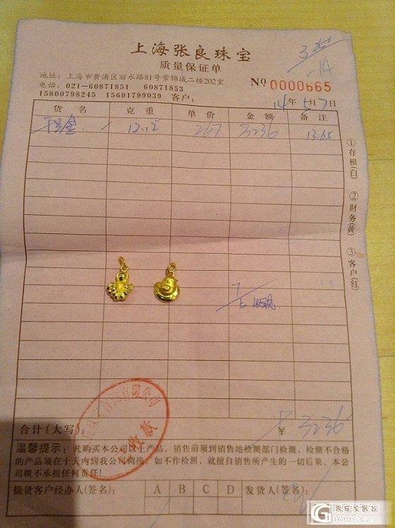 白菜和小鸟吊坠千足金,260一克_金
