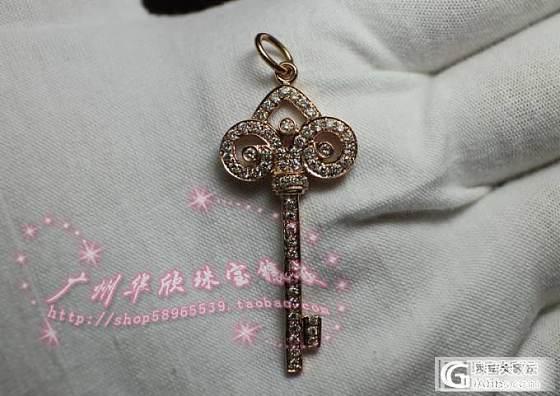 【广州华欣珠宝镶嵌】18K玫瑰金镶钻T牌钥匙出货啦_华欣珠宝镶嵌