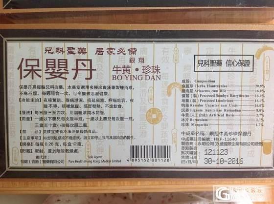 香港带回的儿科圣药保婴丹,喉枣散_品质生活