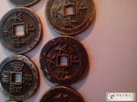小白的铜钱,给看看有像真得地吗_文玩