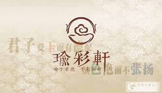 『瑜彩轩』 6.24-15:00点定时上架!小店冲信誉. 新货五件~_翡翠