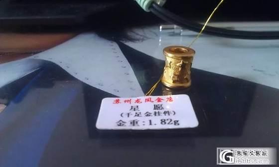 出些小物,周生生六字真言戒指,施华洛经典款项链,龙凤路路通,99银麻花银镯~~_金