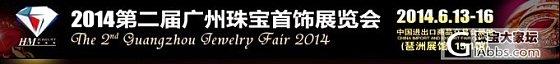 2014第八届上海珠宝首饰展览会_珠宝