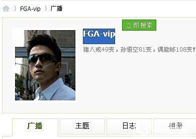 解密FGA-vip重名~~_闲聊