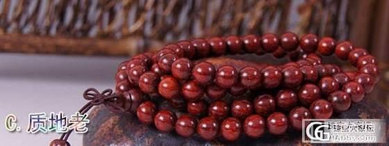 印度小叶紫檀男女士手链,润肤提神.欢迎欣赏(见图)_文玩