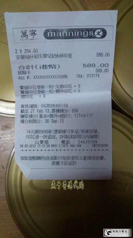 五一小假三天燕子香港接单中!香港代购,附小票,绝对正品,欢迎咨询!_珠宝