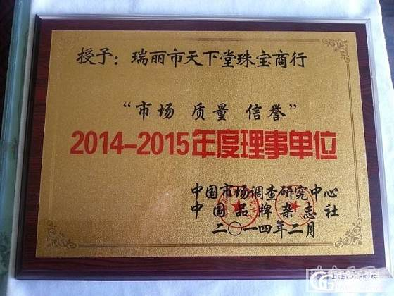"""真石汉子~""""中国质量信誉理事单位""""证书。_珠宝"""