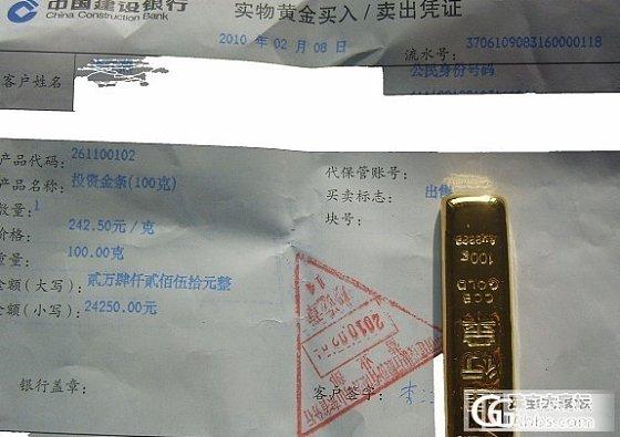2010年2月份买的金条,和现在基本是平价了_金银锭金
