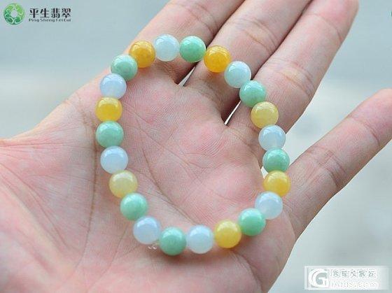 【平生翡翠】140710006 多彩圆珠手链1号 售价:800元_平生翡翠