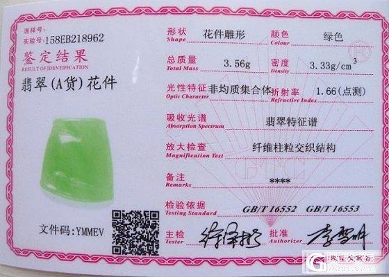 翡翠A货 翡翠木拿料节节高 商品配送证书 支持复检_翡翠