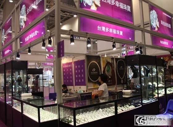 2014年上海、北京、杭州、广州、青岛珠宝展会_新闻