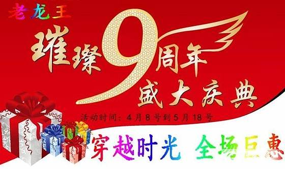【 9 周 年 店 庆 】 最 后 17 天【 穿 越 时 光、全 场 巨 惠 】_翡翠