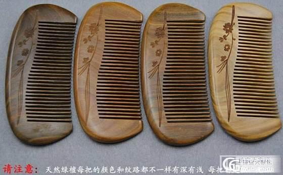 整料天然绿檀木梳子 檀香木梳 防静电按摩卷发,造型50包邮啦_珠宝